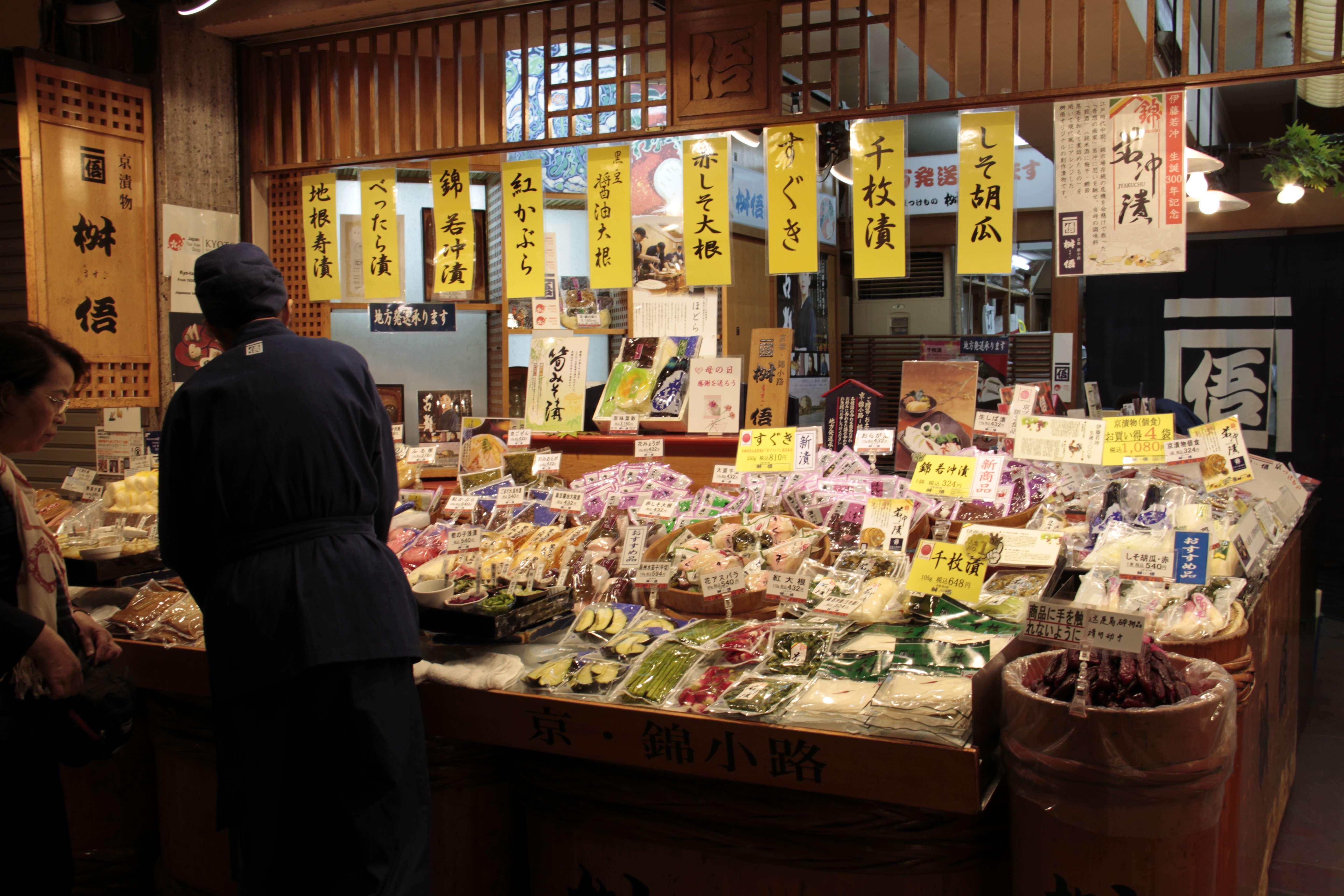 Japon avril 2017_0797 Kyoto Nishiki